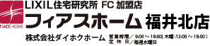 フィアスホーム福井北店